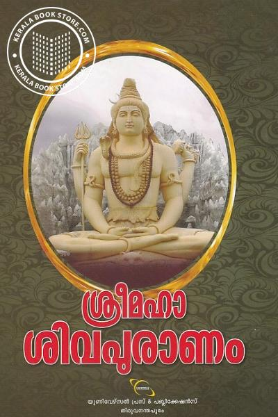 Cover Image of Book ശ്രീമഹാ ശിവപുരാണം