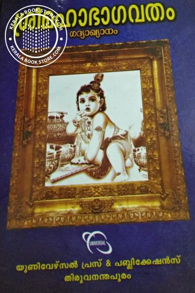 Cover Image of Book ശ്രീമഹാഭാഗവതം