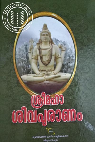 Cover Image of Book ശ്രീമഹാശിവപുരാണം