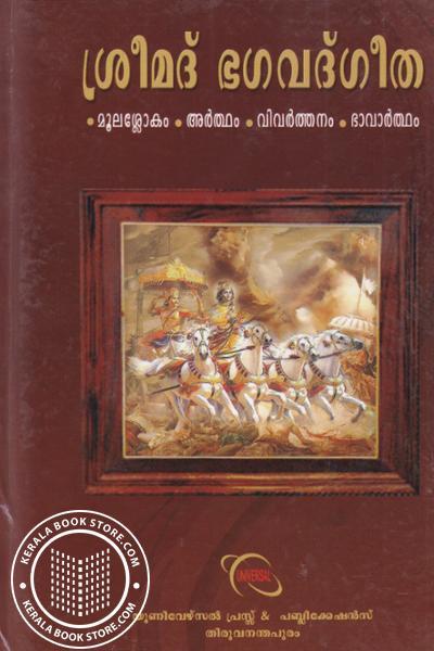 Cover Image of Book ശ്രീമദ് ഭഗവദ്ഗീത മൂലശ്ലോകം അര്ത്ഥം വിവര്ത്തനം ഭാവാര്ത്ഥം