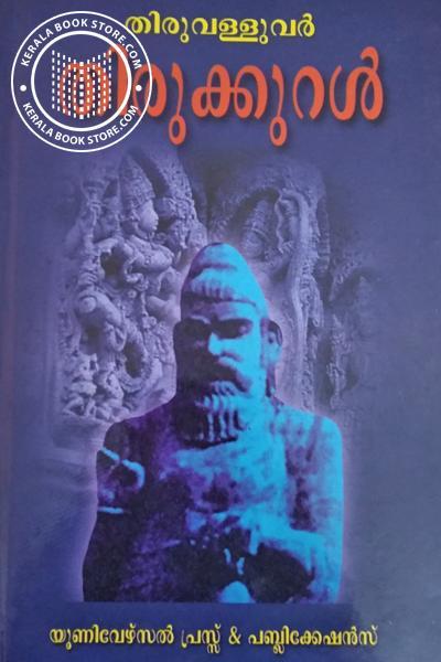Cover Image of Book തിരുക്കുറള്