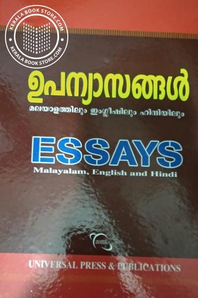 Cover Image of Book ഉപന്യാസങ്ങള്