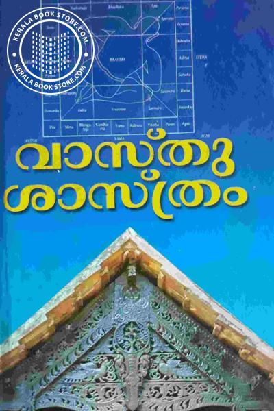 Cover Image of Book വാസ്തുശാസ്ത്രം