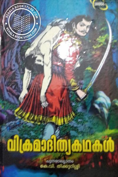 Cover Image of Book വിക്രമാദിത്യകികഥകള്