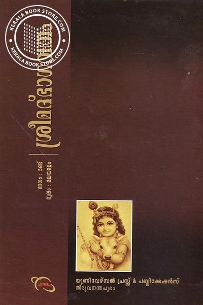 inner page image of ശ്രീമദ്ഭാഗവതം ഭാഗം -1 2