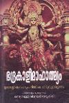 Thumbnail image of Book ഭദ്രകാളീമാഹാത്മ്യം മൂലശ്ലോകം പദ്യപരിഭാഷ ഗദ്യവ്യാഖ്യാനം