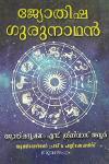 Thumbnail image of Book ജ്യോതിഷഗുരുനാഥന്