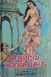 Thumbnail image of Book കാളിദാസ കാവ്യാകഥകള്