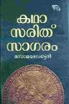 Thumbnail image of Book കഥാസരിത് സാഗരം