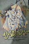 Thumbnail image of Book കൃഷ്ണാജിനം