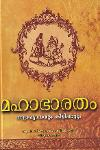 Thumbnail image of Book മഹാഭാരതം ഗദ്യാഖ്യാനവും കിളിപ്പാട്ടും