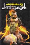 Thumbnail image of Book പറയിപെറ്റ പന്തിരുകുലം