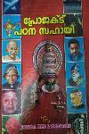 Thumbnail image of Book പ്രോജക്ട് പഠന സഹായി