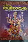 Thumbnail image of Book ശ്രീമദ് ദേവീഭാഗവതം