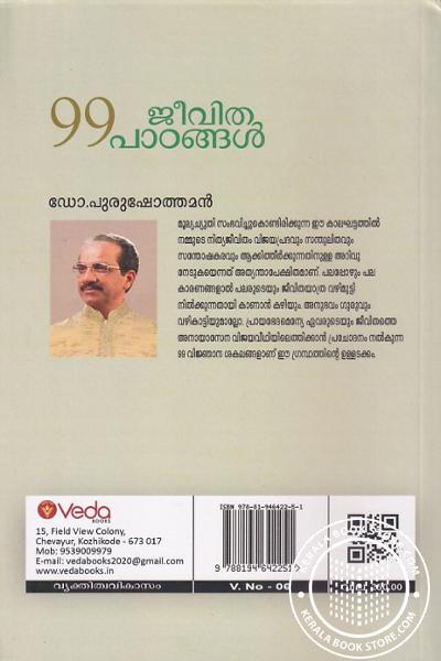 back image of 99 ജീവിതപാഠങ്ങൾ