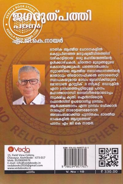 back image of ജഗദുൽപത്തി