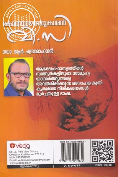 back image of കോത്താഴത്തുകാരൻ വി സി