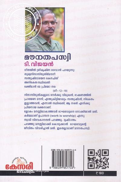 back image of മൗനതപസ്വി