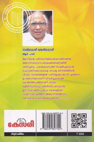 back image of നൽമൊഴി തേൻമൊഴി
