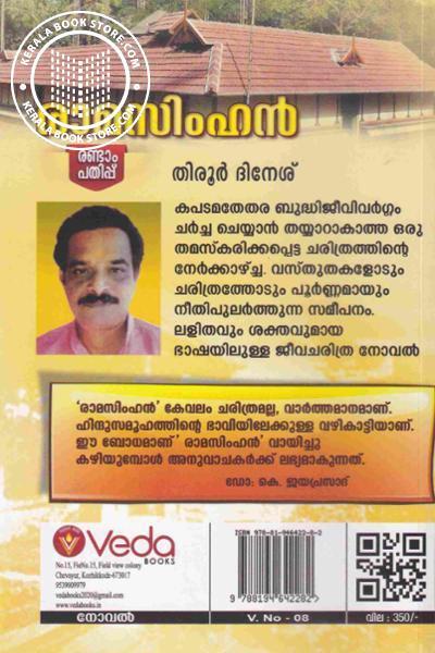 back image of രാമസിംഹൻ