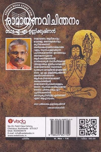 back image of രാമായണവിചിന്തനം