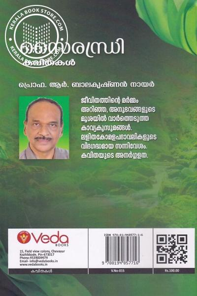 back image of സൈരന്ധ്രിന്