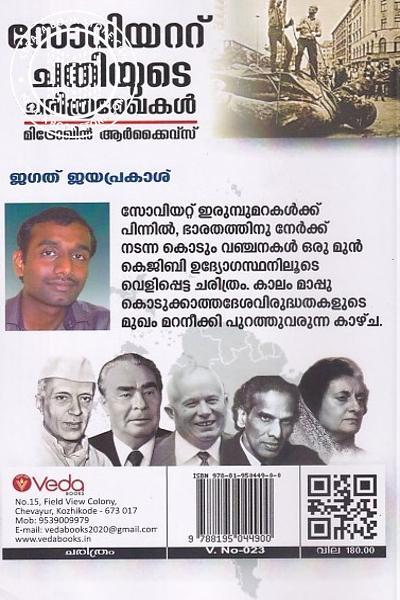 back image of സോവിയറ്റ് ചതിയുടെ ചരിത്രരേഖകൾ