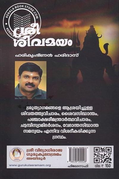 back image of ശ്രീശിവമയം