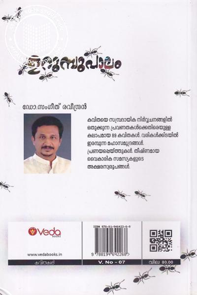 back image of ഉറുമ്പുപാലം