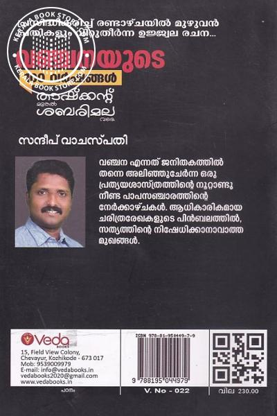 back image of വഞ്ചനയുടെ 100 വർഷങ്ങൾ
