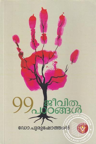 Cover Image of Book 99 ജീവിതപാഠങ്ങൾ