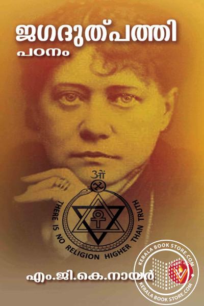 Cover Image of Book ജഗദുൽപത്തി