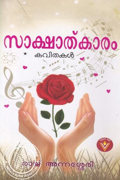 Cover Image of Book ഹൃദയസാക്ഷ്യം