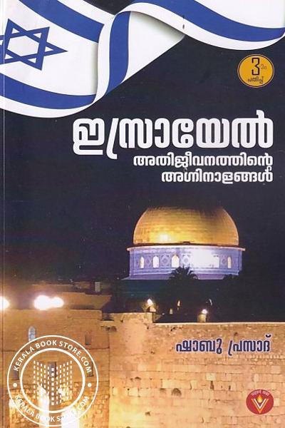 Cover Image of Book ഇസ്രായേല് അതിജീവനത്തിന്റെ അഗ്നിനാളങ്ങള്