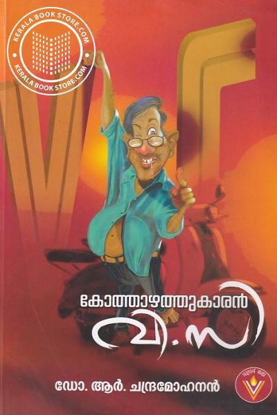 Cover Image of Book കോത്താഴത്തുകാരൻ വി സി