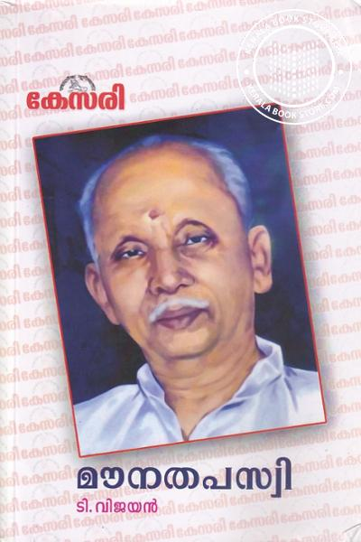 Cover Image of Book മൗനതപസ്വി