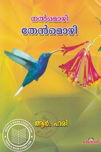 Cover Image of Book നൽമൊഴി തേൻമൊഴി