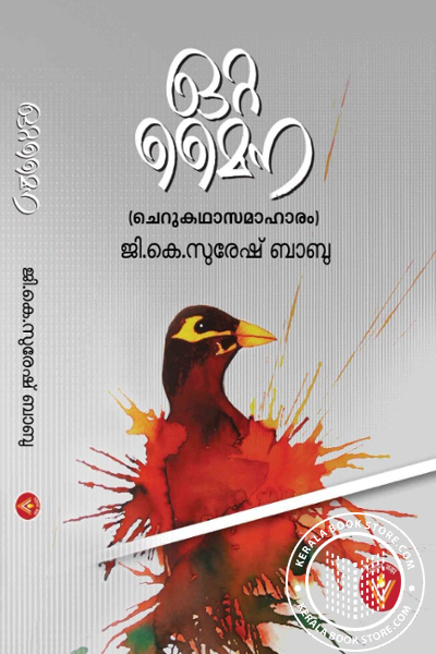 Cover Image of Book ഒറ്റമൈന