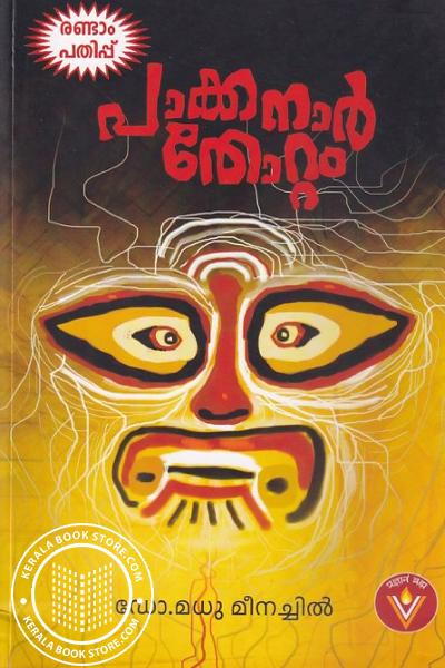 Cover Image of Book പാക്കനാർ തോറ്റം