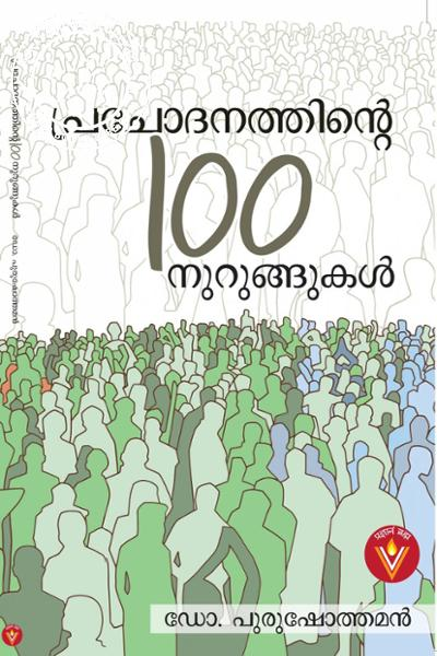 Cover Image of Book പ്രചോദനത്തിന്റെ 100 നുറുങ്ങുകൾ