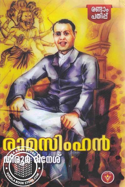 Cover Image of Book രാമസിംഹൻ
