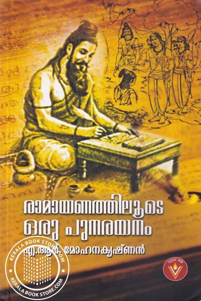 Cover Image of Book രാമായണത്തിലൂടെ ഒരു പുനരയനം