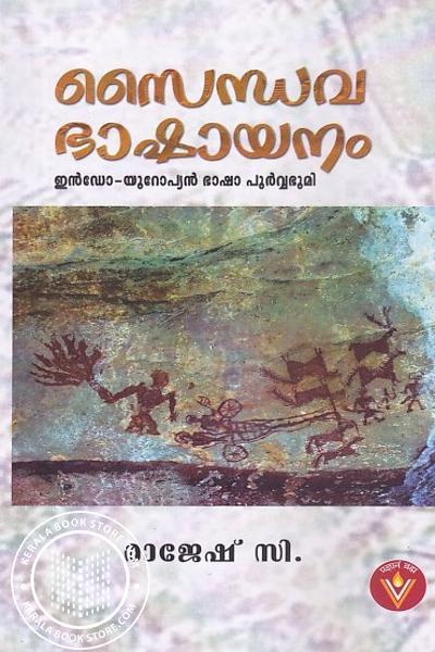 Cover Image of Book സൈന്ധവ ഭാഷായനം