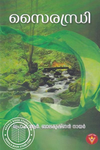 Cover Image of Book സൈരന്ധ്രിന്