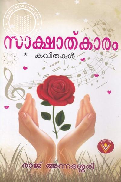 Cover Image of Book സാക്ഷാത്കാരം