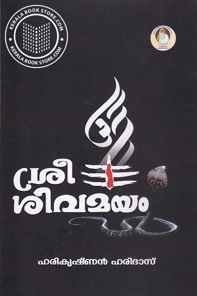 Cover Image of Book ശ്രീശിവമയം