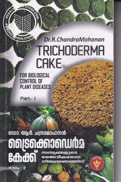Cover Image of Book Trichoderma Cake