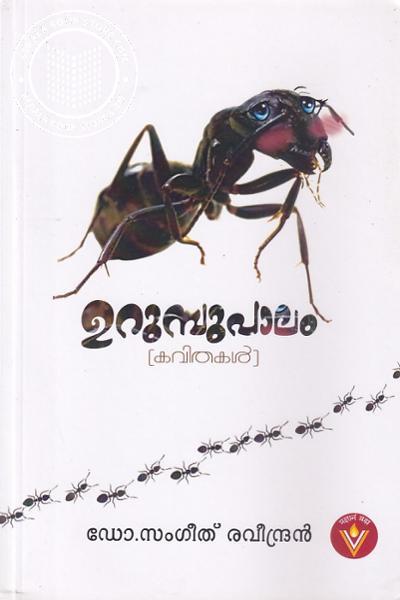 Cover Image of Book ഉറുമ്പുപാലം