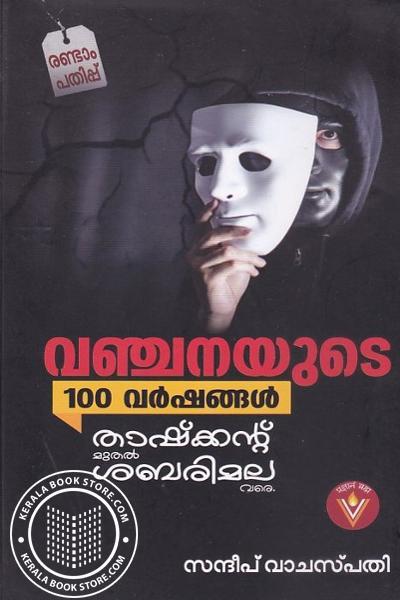 Cover Image of Book വഞ്ചനയുടെ 100 വർഷങ്ങൾ