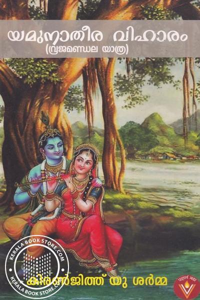 Cover Image of Book യമുനാതീരവിഹാരം